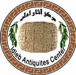 مركز آثار ادلب