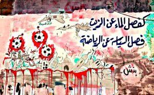 رسومات على جدران المنازل المدمرة في بنش